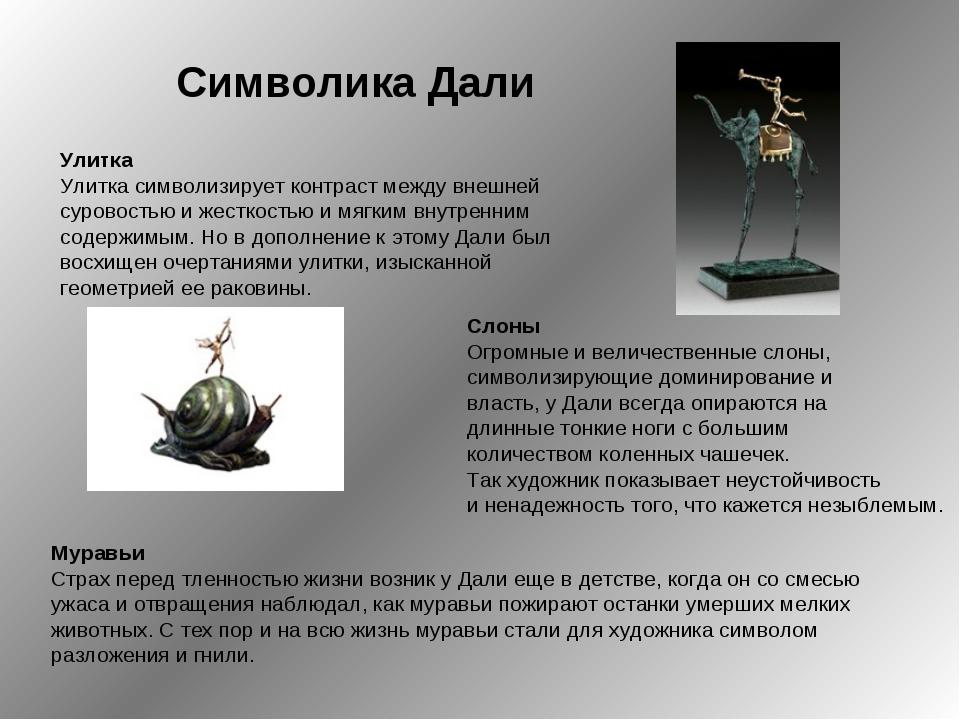 Символика Дали Улитка Улитка символизирует контраст между внешней суровостью...