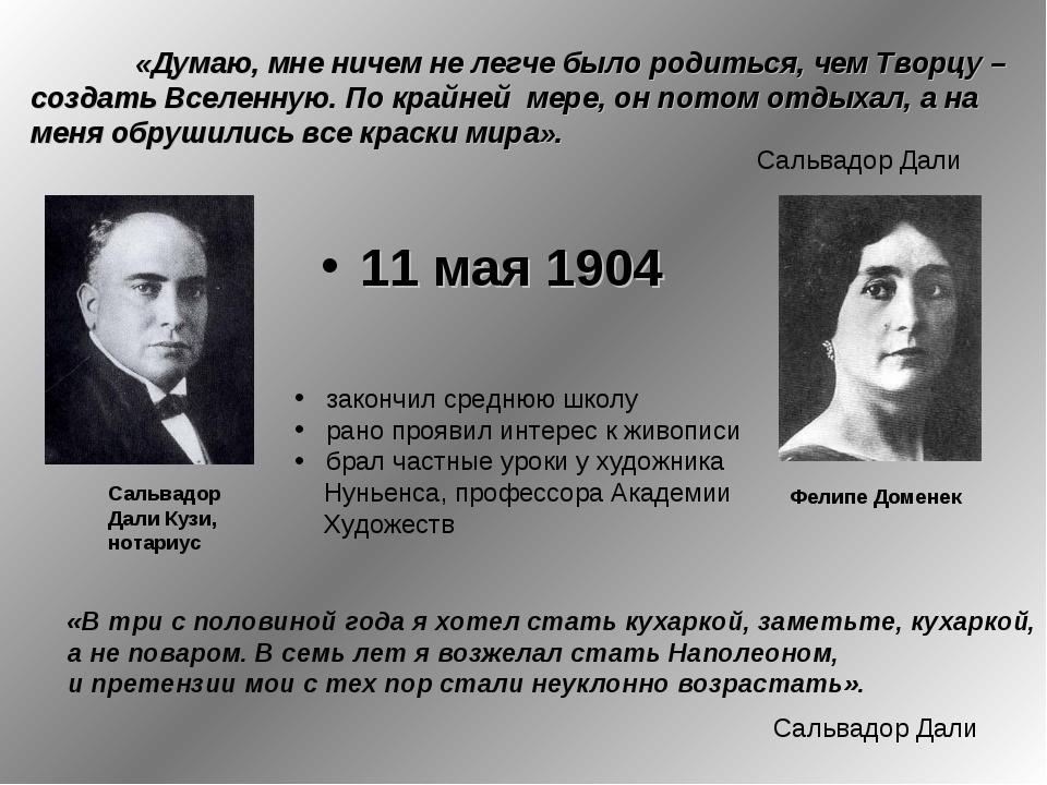 11 мая 1904 «Думаю, мне ничем не легче было родиться, чем Творцу – создать В...