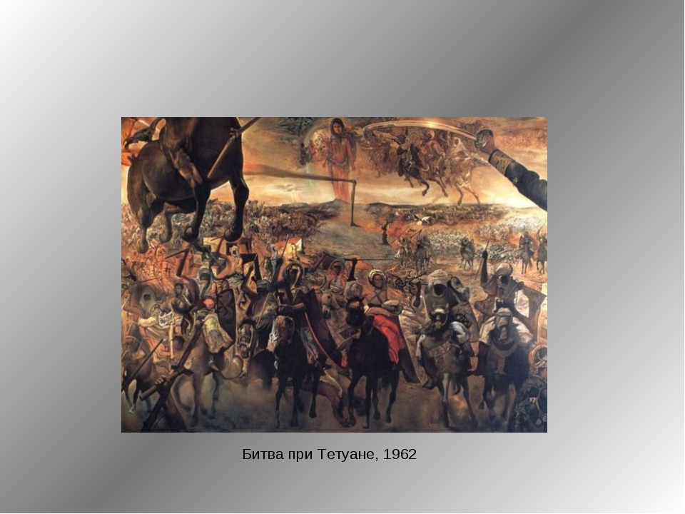 Битва при Тетуане, 1962