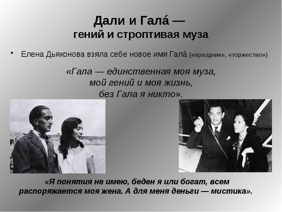 Дали и Галá — гений и строптивая муза Елена Дьяконова взяла себе новое имя Га...