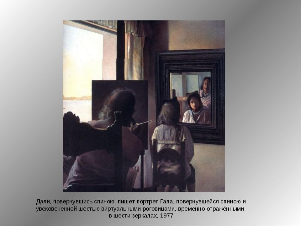 Дали, повернувшись спиною, пишет портрет Гала, повернувшейся спиною и увекове...