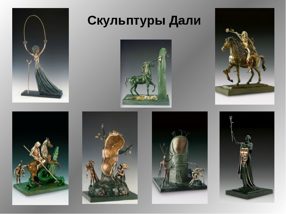 Скульптуры Дали