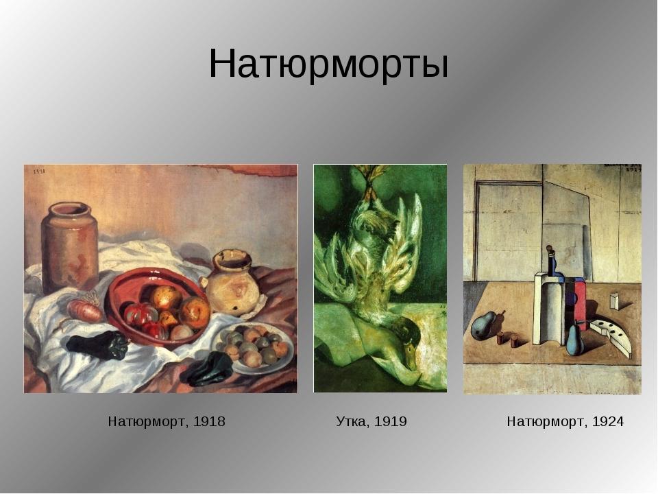 Натюрморты Утка, 1919 Натюрморт, 1918 Натюрморт, 1924