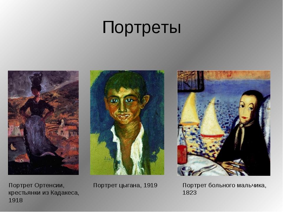 Портреты Портрет цыгана, 1919 Портрет Ортенсии, крестьянки из Кадакеса, 1918...