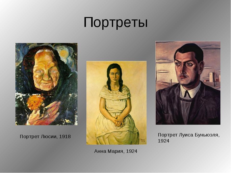 Портреты Портрет Луиса Буньюэля, 1924 Анна Мария, 1924 Портрет Люсии, 1918