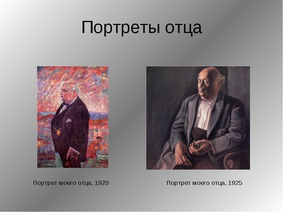 Портреты отца Портрет моего отца, 1920