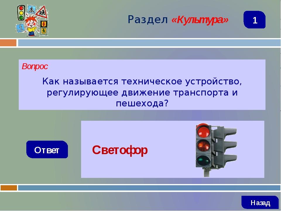 Вопрос Кому должны подчиняться водители и пешеходы, если сигналы регулировщик...