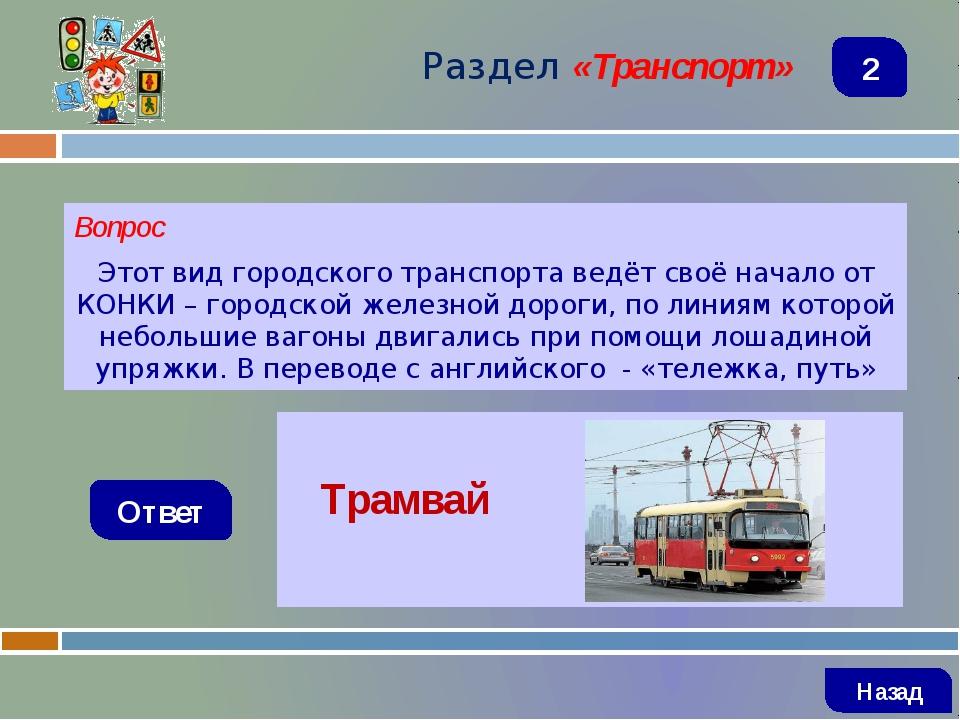 Вопрос Этот вид транспорта с педалями и рулём был сделан в России крепостным...