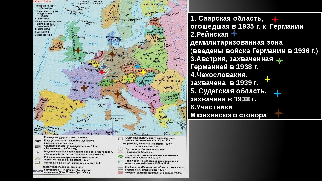 1. Саарская область, отошедшая в 1935 г. к Германии 2.Рейнская демилитаризова...