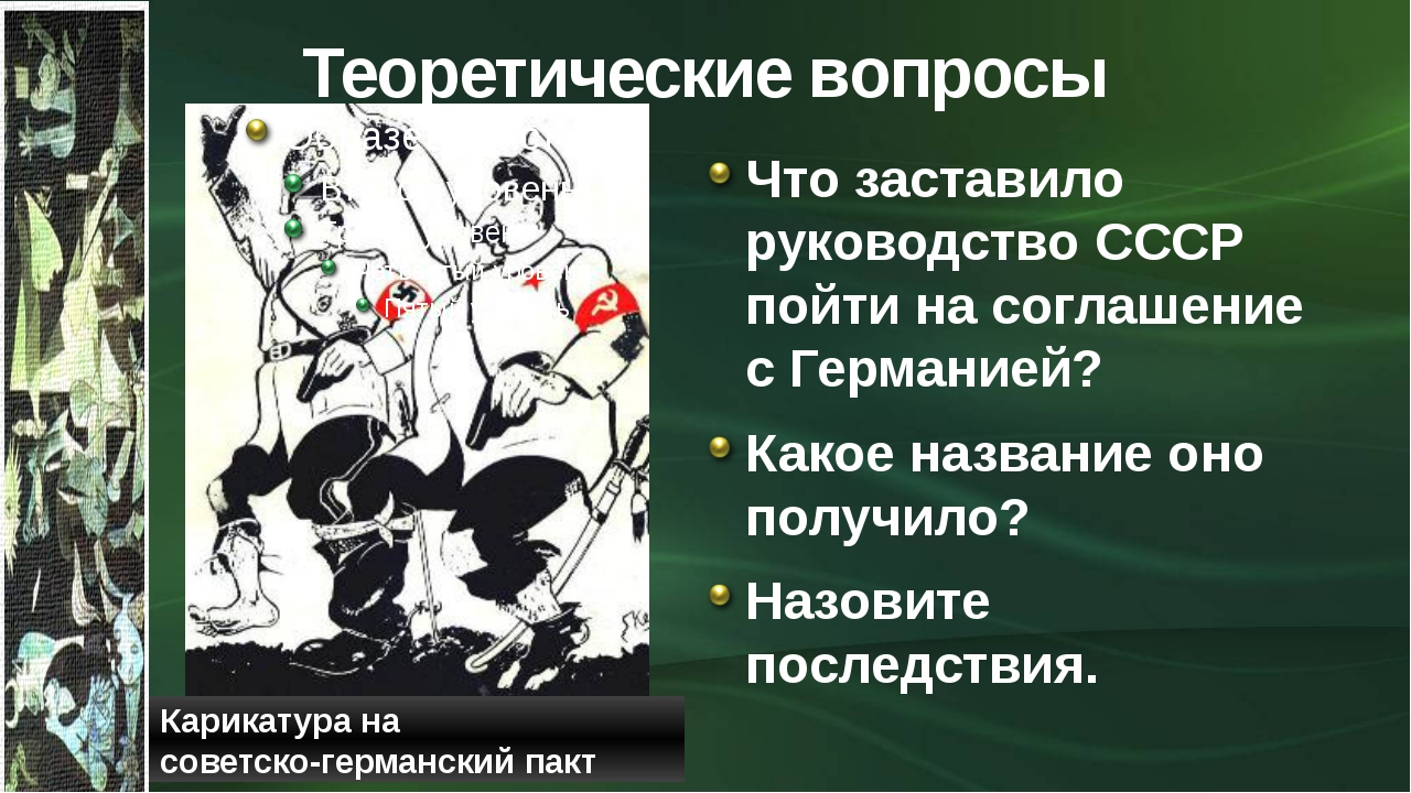 Теоретические вопросы Что заставило руководство СССР пойти на соглашение с Ге...