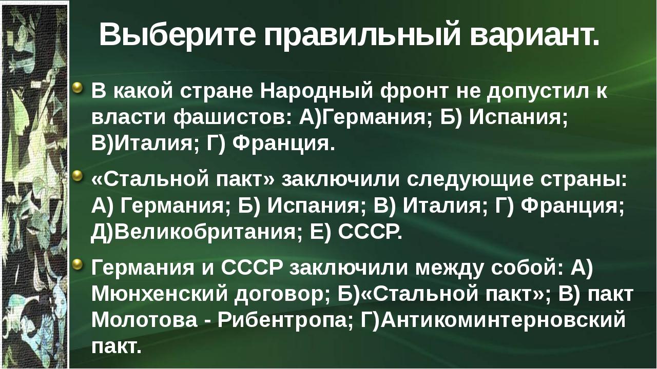 Выберите правильный вариант. В какой стране Народный фронт не допустил к влас...