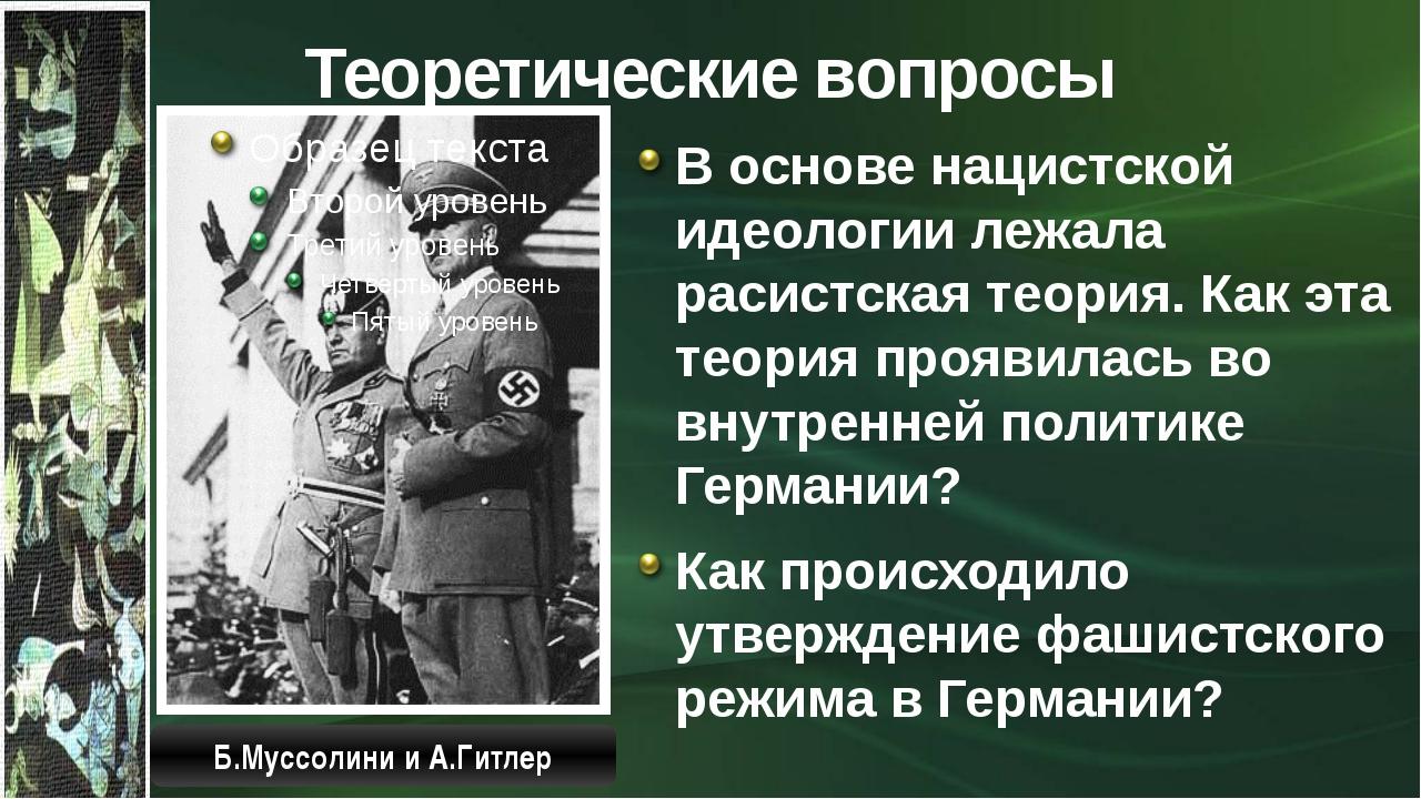 Теоретические вопросы В основе нацистской идеологии лежала расистская теория....