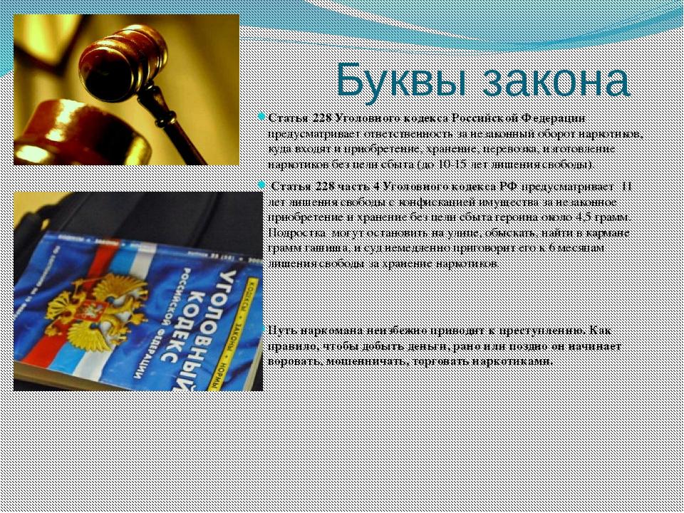 Буквы закона Статья 228 Уголовного кодекса Российской Федерации предусматрива...