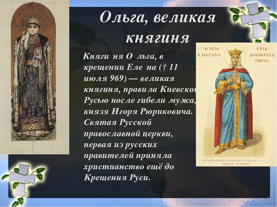 Ольга, великая княгиня Княги́ня О́льга, в крещении Еле́на († 11 июля 969)— в...