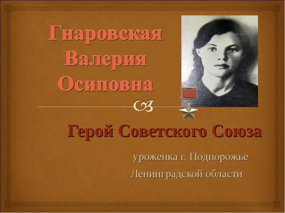 Герой Советского Союза уроженка г. Подпорожье Ленинградской области