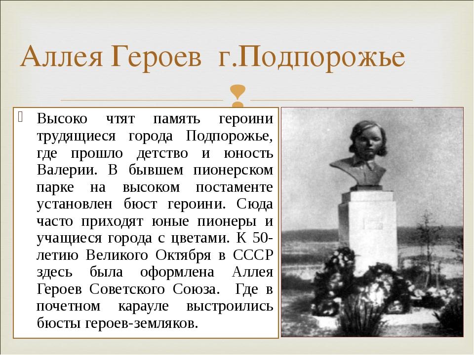 Высоко чтят память героини трудящиеся города Подпорожье, где прошло детство и...