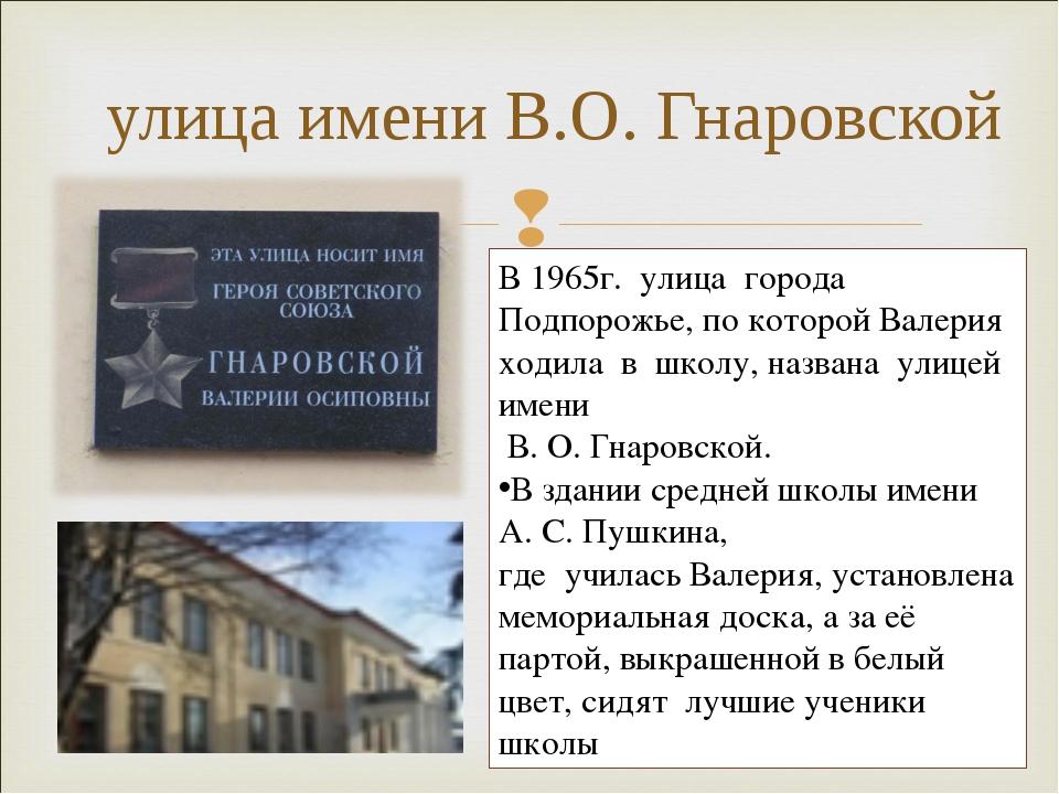 улица имени В.О. Гнаровской В 1965г. улица города Подпорожье, по которой Вале...