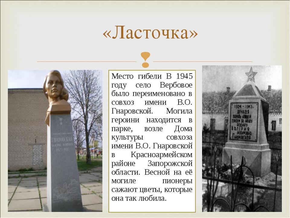 Место гибели В 1945 году село Вербовое было переименовано в совхоз имени В.О....