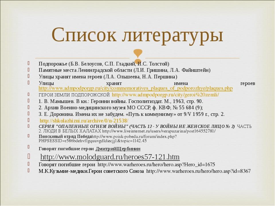 Подпорожье (Б.В. Белоусов, С.П. Гладкий, И.С. Толстой) Памятные места Ленингр...
