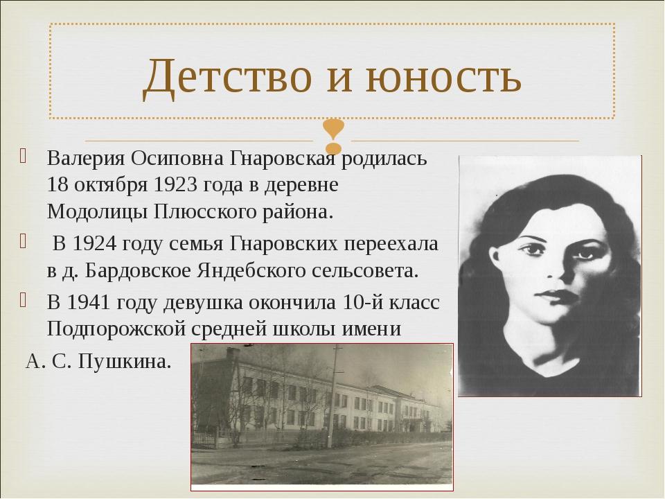 Валерия Осиповна Гнаровская родилась 18 октября 1923 года в деревне Модолицы...