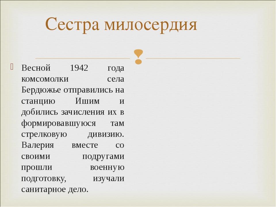 Весной 1942 года комсомолки села Бердюжье отправились на станцию Ишим и добил...