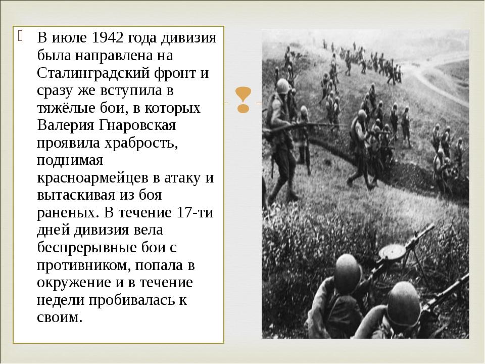 В июле 1942 года дивизия была направлена на Сталинградский фронт и сразу же в...