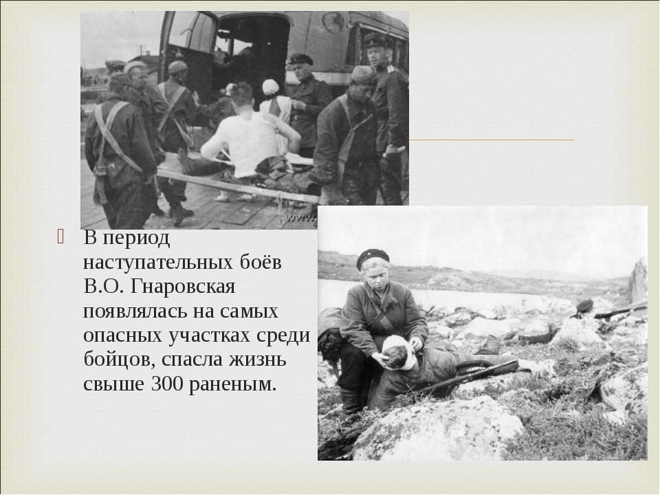 В период наступательных боёв В.О. Гнаровская появлялась на самых опасных учас...