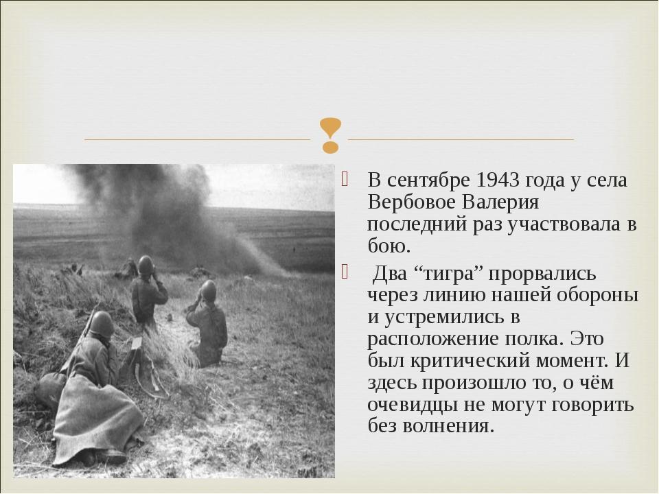 В сентябре 1943 года у села Вербовое Валерия последний раз участвовала в бою....