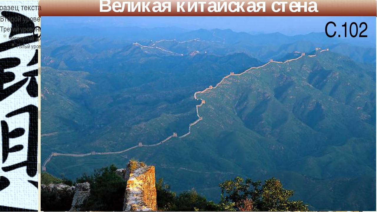 Великая китайская стена Общая её протяженность составляет 8851,8 км С.102