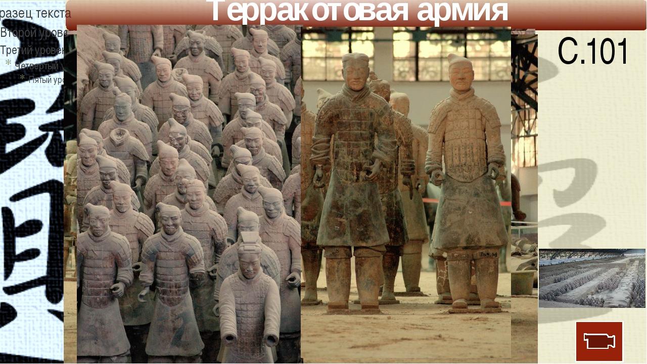 Терракотовая армия С.101