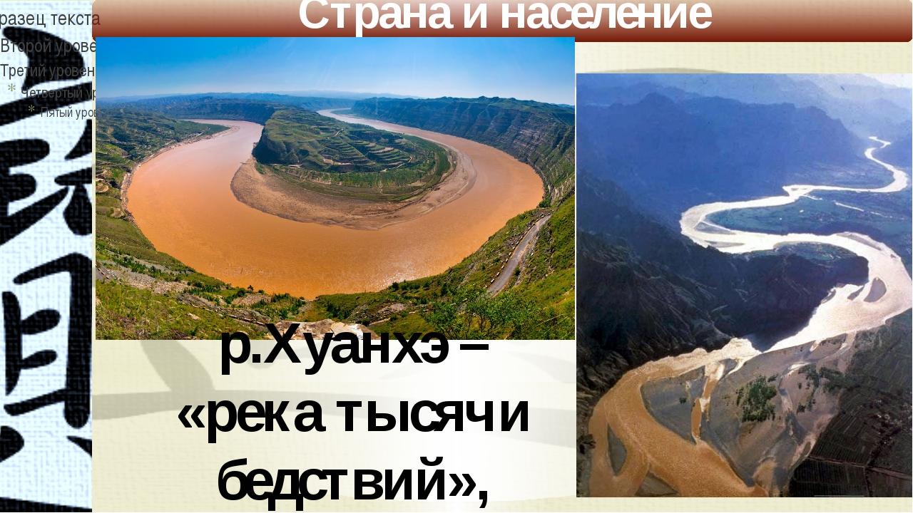 Страна и население р.Хуанхэ – «река тысячи бедствий», «Жёлтая река»