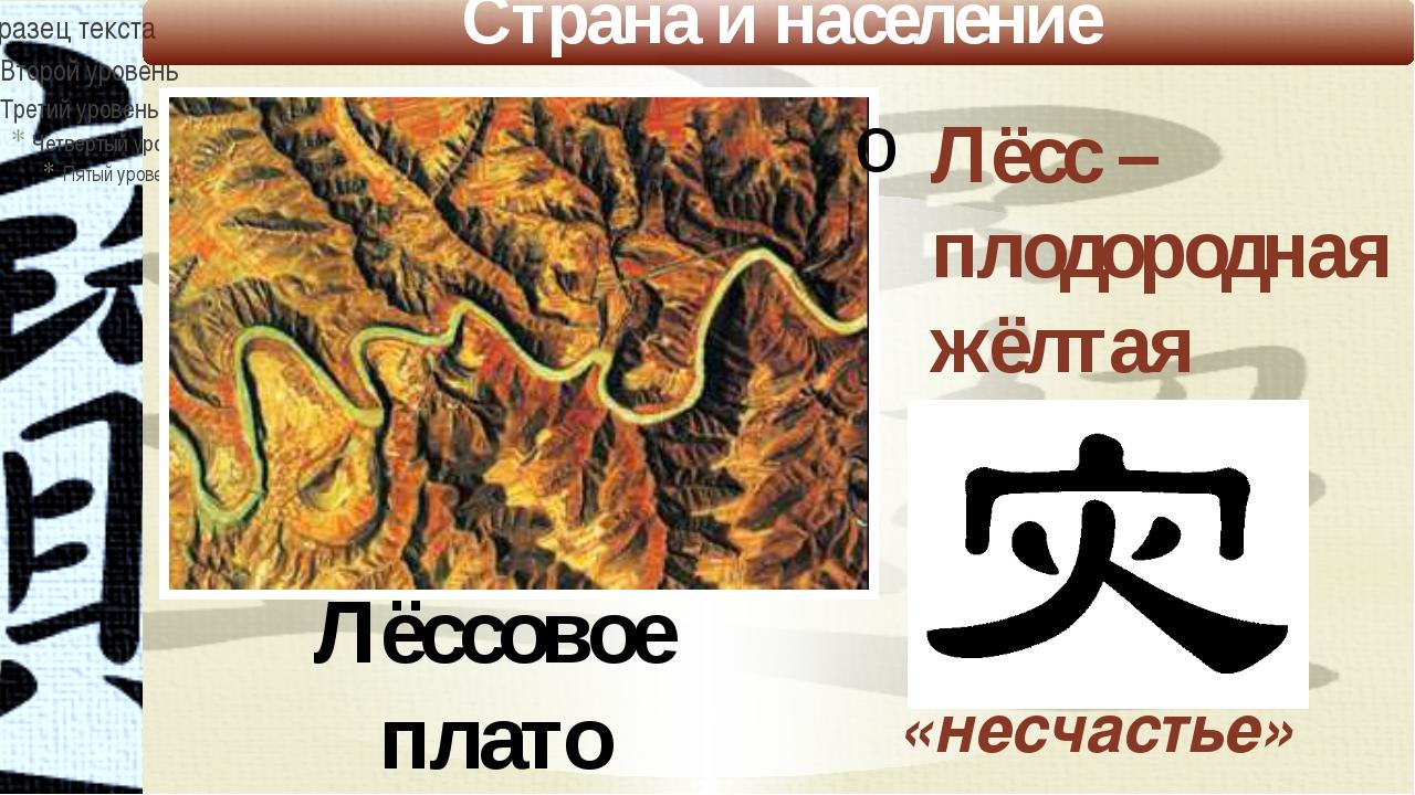 Страна и население Лёссовое плато (вид из космоса) Лёсс – плодородная жёлтая...