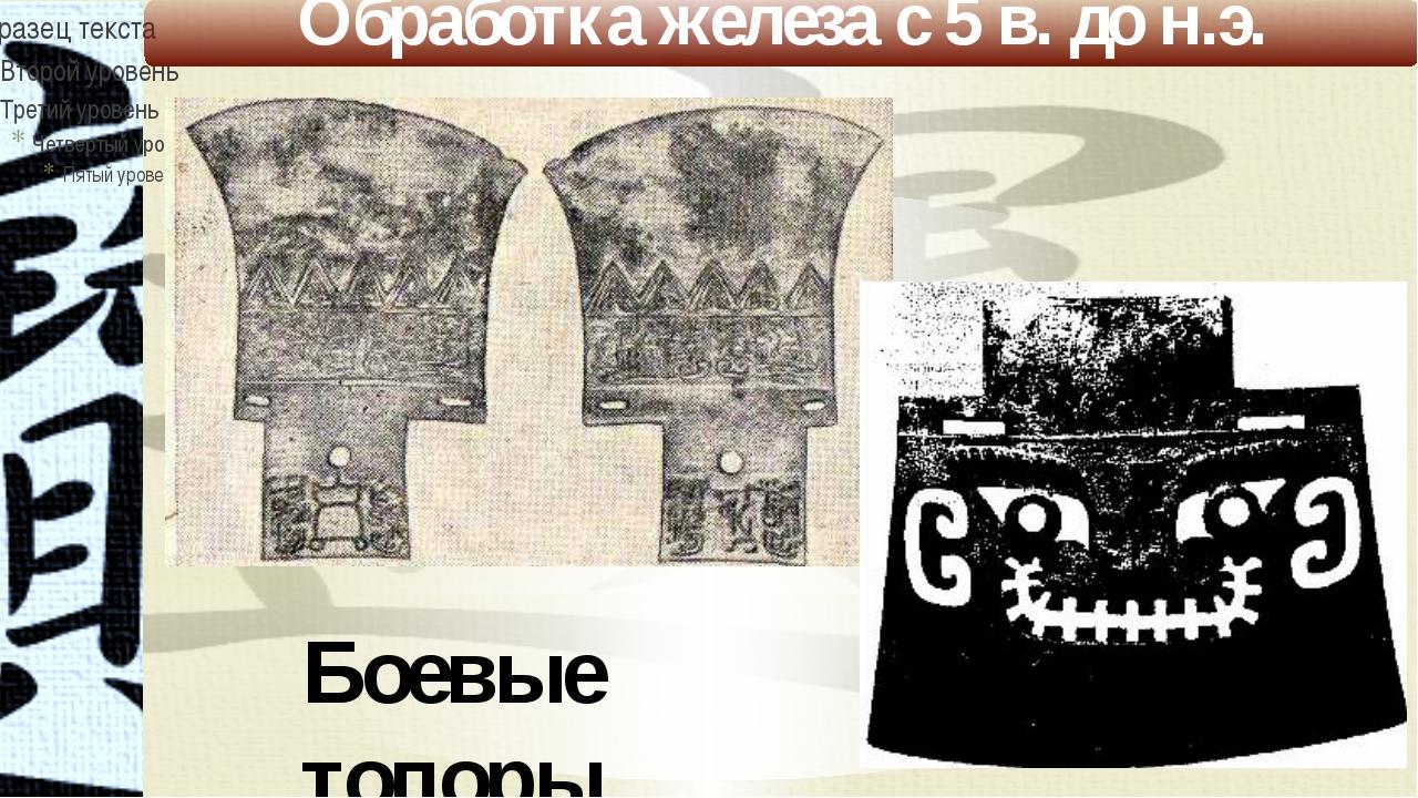 Обработка железа с 5 в. до н.э. Боевые топоры