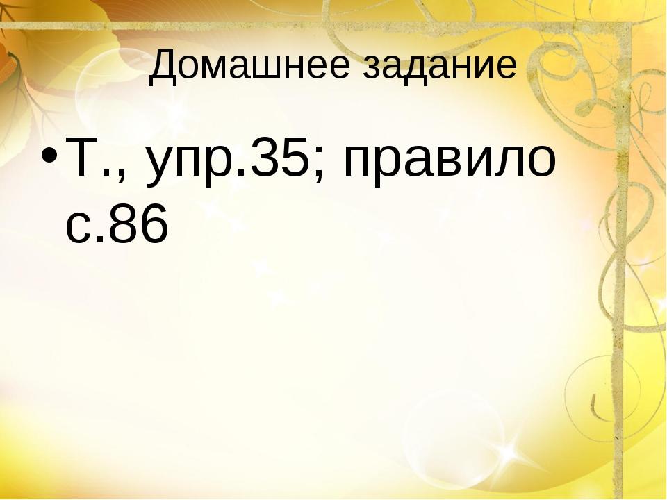 Домашнее задание Т., упр.35; правило с.86