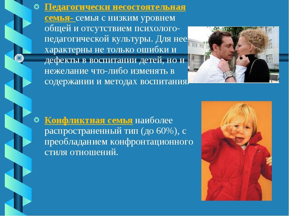 Педагогически несостоятельная семья- семья с низким уровнем общей и отсутстви...