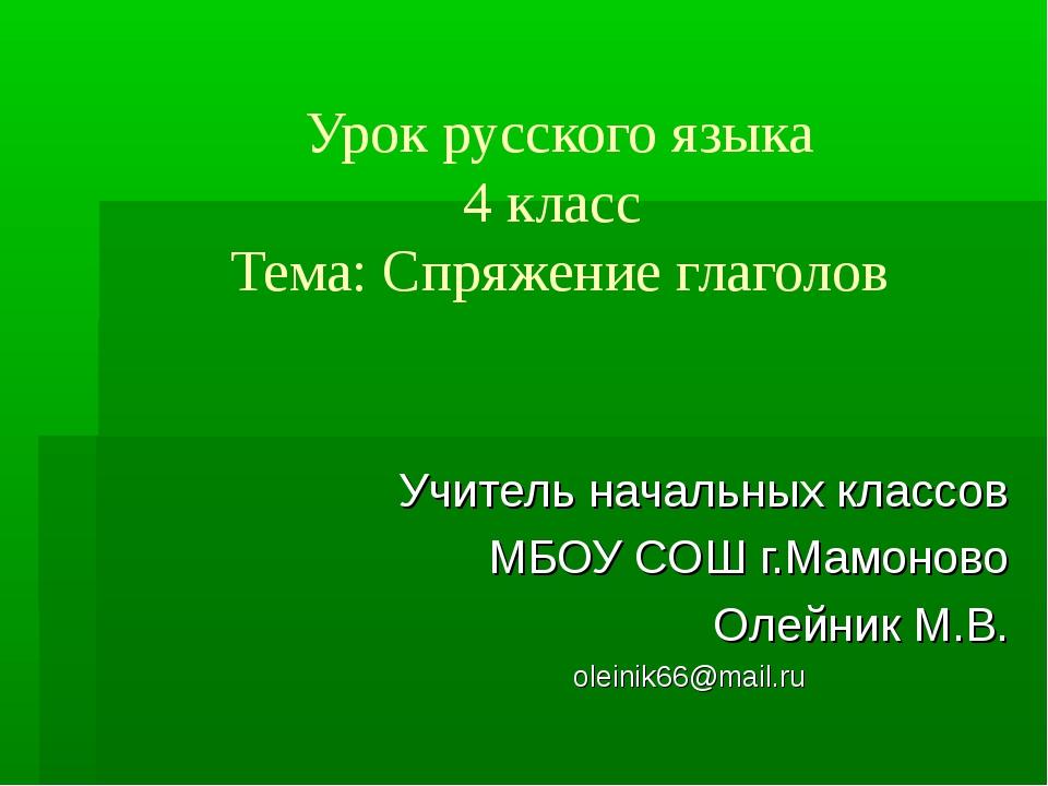Урок русского языка 4 класс Тема: Спряжение глаголов Учитель начальных классо...