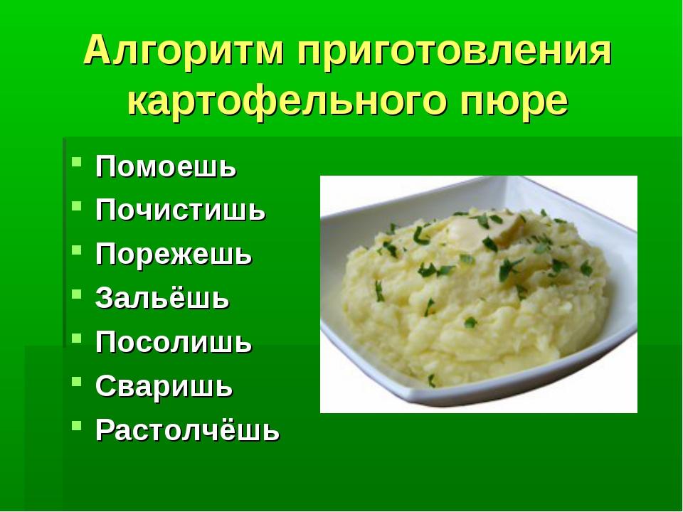 Алгоритм приготовления картофельного пюре Помоешь Почистишь Порежешь Зальёшь...