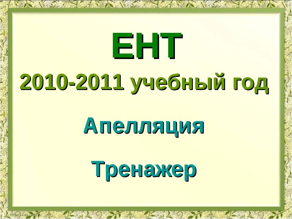 ЕНТ 2010-2011 учебный год Апелляция Тренажер