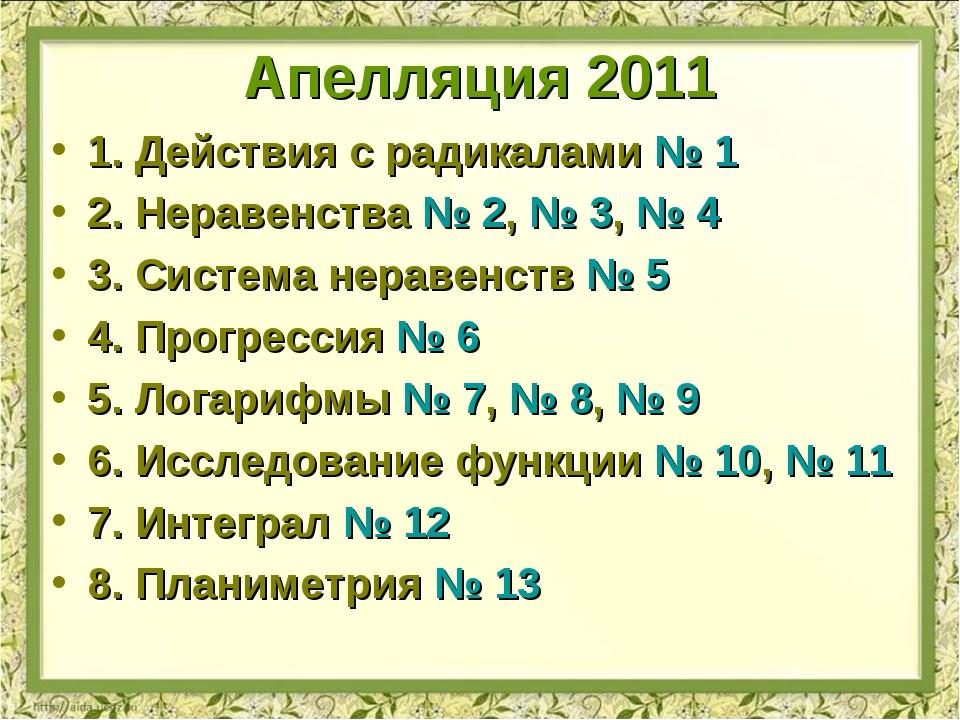 Апелляция 2011 1. Действия с радикалами № 1 2. Неравенства № 2, № 3, № 4 3. С...