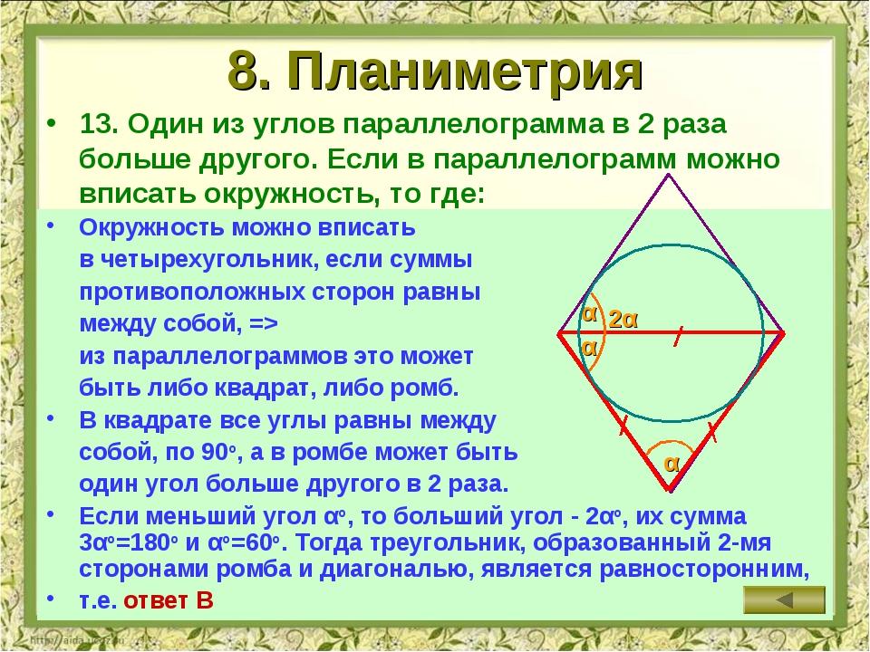 8. Планиметрия 13. Один из углов параллелограмма в 2 раза больше другого. Есл...