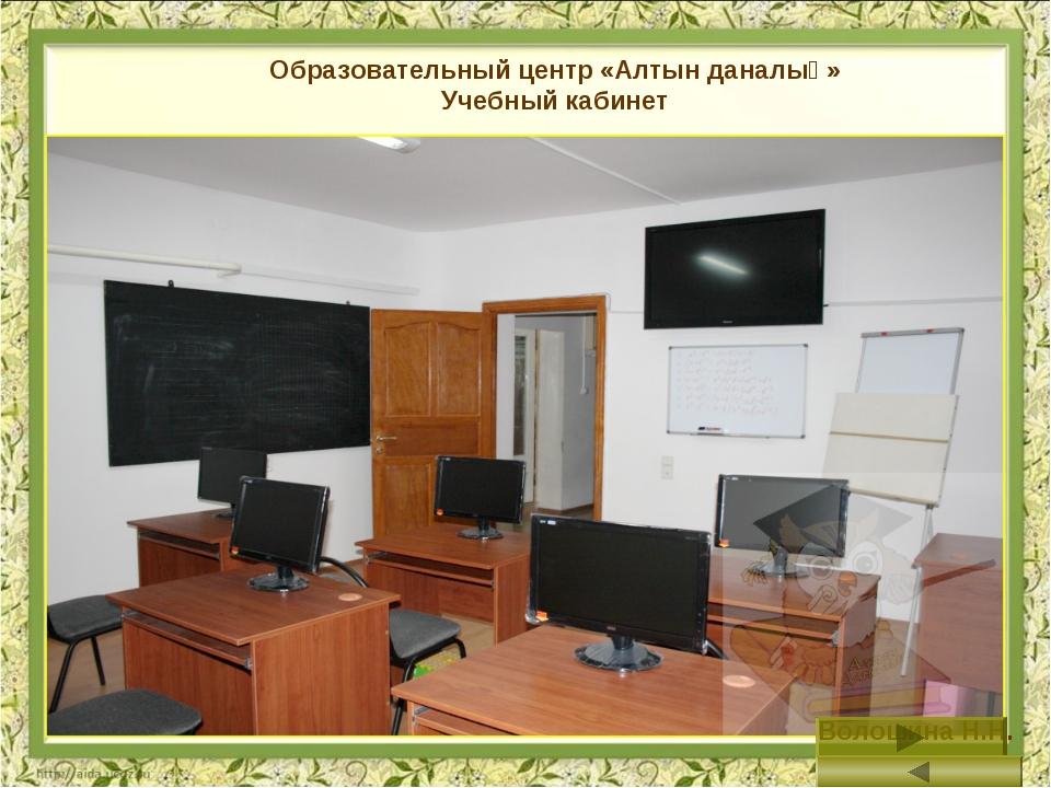 Образовательный центр «Алтын даналық» Учебный кабинет Волошина Н.Н.