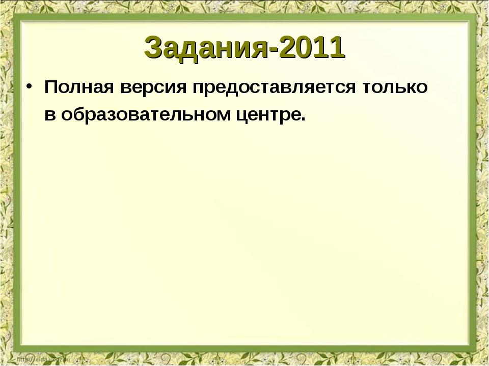 Задания-2011 Полная версия предоставляется только в образовательном центре.