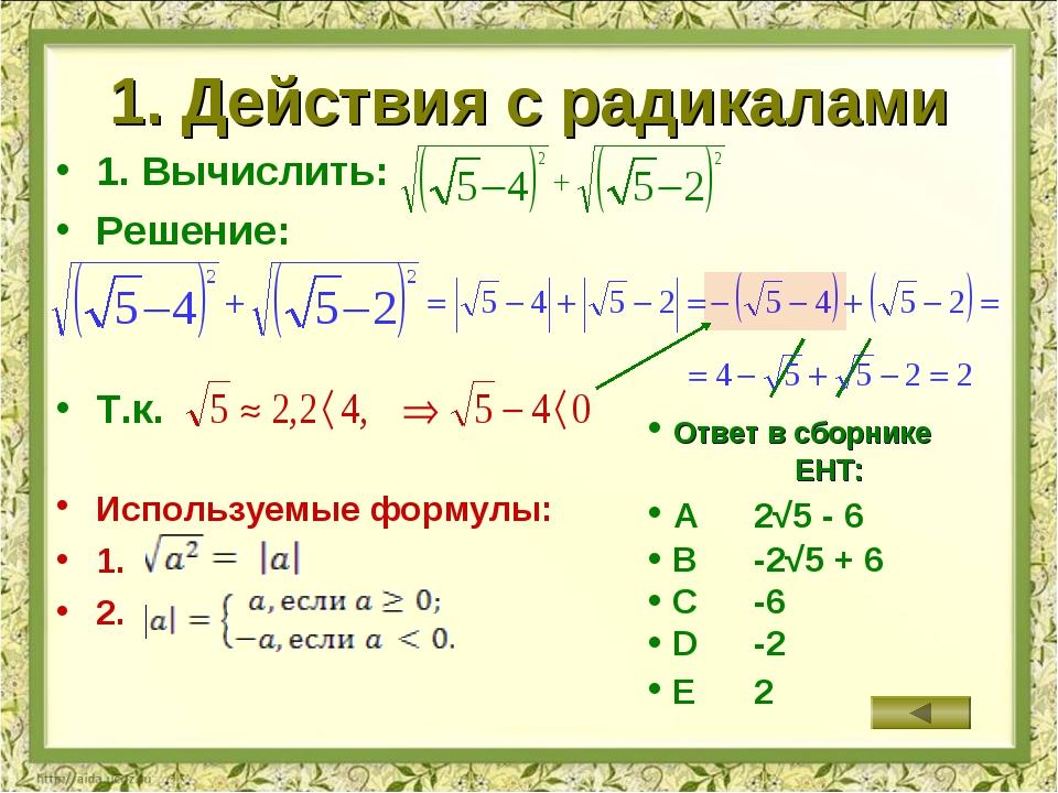 1. Действия с радикалами Используемые формулы: 1. 2. 1. Вычислить: Решение: Т...