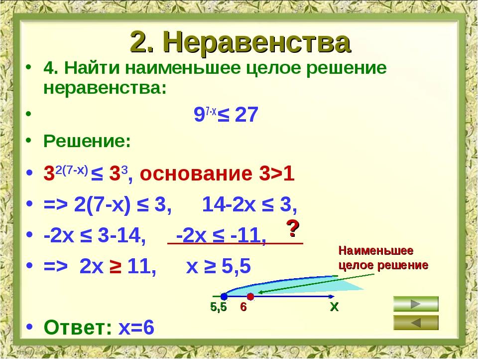 2. Неравенства 4. Найти наименьшее целое решение неравенства: 97-х ≤ 27 Решен...