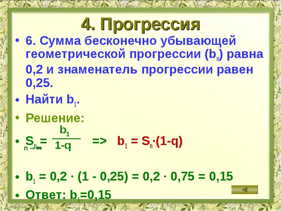 4. Прогрессия 6. Сумма бесконечно убывающей геометрической прогрессии (bn) ра...
