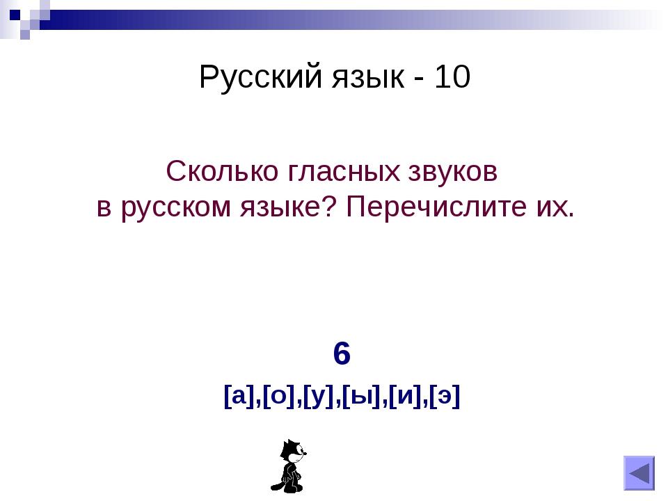 Русский язык - 10 6 [а],[о],[у],[ы],[и],[э] Сколько гласных звуков в русском...