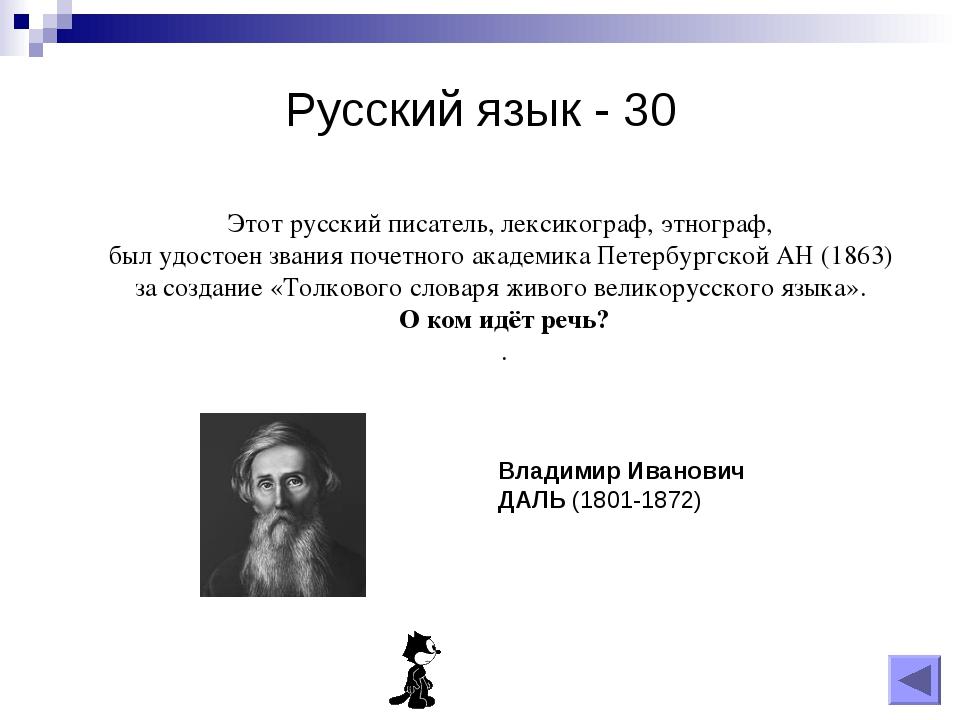 Русский язык - 30 Этот русский писатель, лексикограф, этнограф, был удостоен...