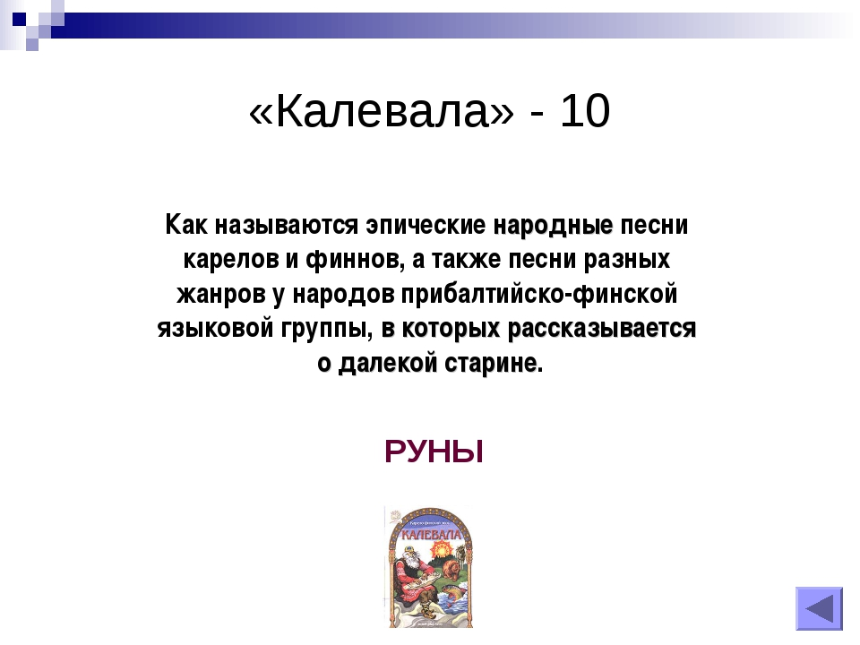«Калевала» - 10 Как называются эпические народные песни карелов и финнов, а т...