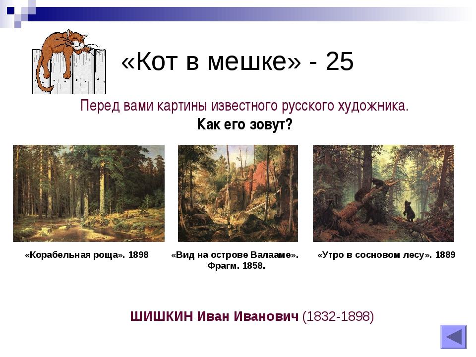 «Кот в мешке» - 25 Перед вами картины известного русского художника. Как его...
