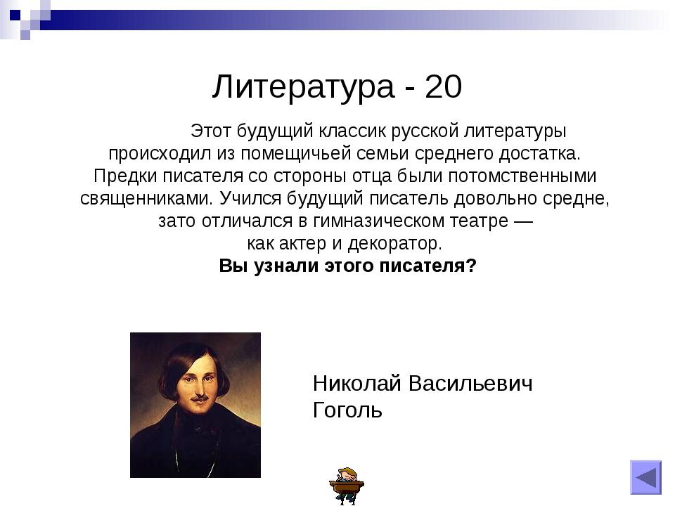 Литература - 20 Этот будущий классик русской литературы происходил из помещи...